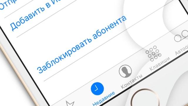 «Чёрный список» на iPhone и всё о блокировке контактов