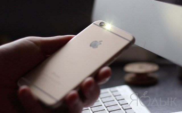 Как включить вспышку (фонарик) при звонках и уведомлениях на iPhone
